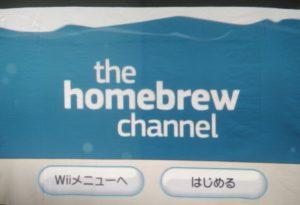 homebrewチャンネル